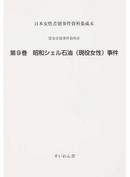日本女性差別事件資料集成 復刻 6第9巻 昭和シェル石油(現役女性)事件