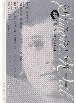 シモーヌ・ヴェイユ 詩をもつこと