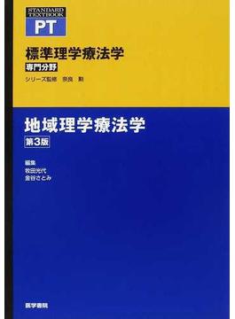 標準理学療法学 専門分野 PT 第3版 地域理学療法学
