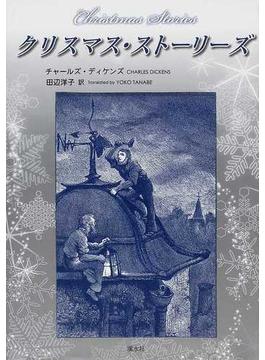 クリスマス・ストーリーズ
