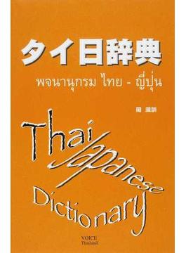 タイ日辞典