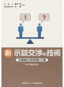新示談交渉の技術 交通事故の想定問答110番 2012年改訂版