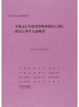 決算検査報告に関し国会に対する説明書 決算参照 平成22年度