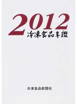 冷凍食品年鑑 2012年版