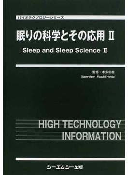 眠りの科学とその応用 2