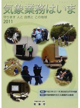 気象業務はいま 2011 守ります人と自然とこの地球