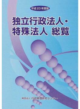 独立行政法人・特殊法人総覧 平成23年度版