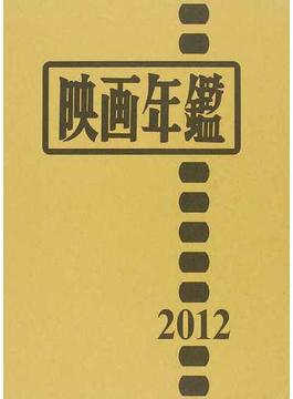 映画年鑑 2012年版