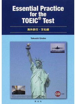Essential Practice for the TOEIC Test テーマ別TOEIC対策 海外旅行・文化編