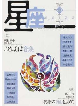 星座 歌とことば no.60(2012年若菜号) 対談「ことば」は音楽