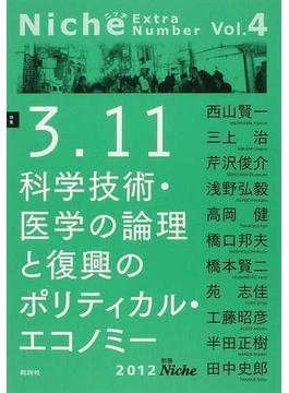 別冊Niche Vol.4 特集3.11科学技術・医学の論理と復興のポリティカル・エコノミー