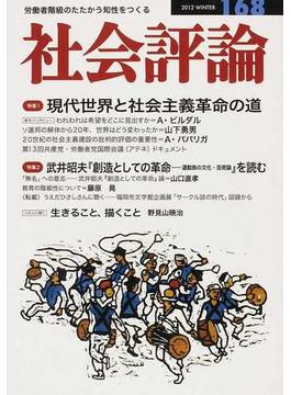 社会評論 労働者階級のたたかう知性をつくる 168(2012冬) 現代世界と社会主義革命の道