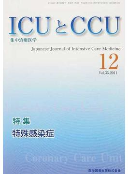 ICUとCCU 集中治療医学 Vol.35No.12(2011−12) 特殊感染症