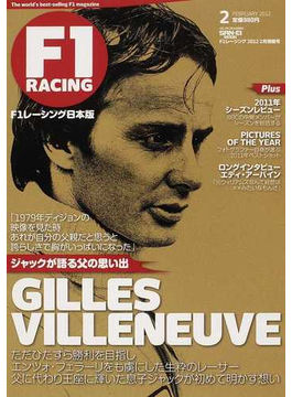 F1レーシング日本版 2012−2月情報号 特集ジル・ビルヌーブ