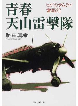 青春天山雷撃隊 ヒゲのサムライ奮戦記 新装版(光人社NF文庫)
