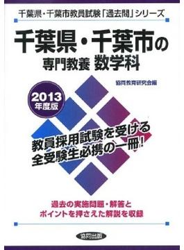 千葉県・千葉市の専門教養数学科 2013年度版