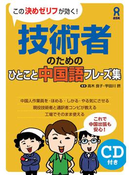 技術者のためのひとこと中国語フレーズ集 この決めゼリフが効く!