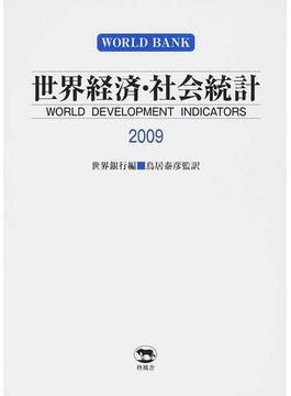 世界経済・社会統計 2009