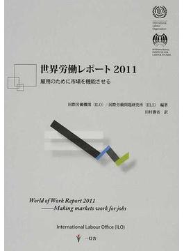 世界労働レポート 2011 雇用のために市場を機能させる
