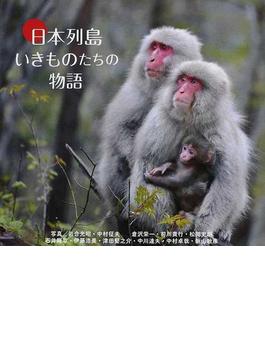 日本列島いきものたちの物語