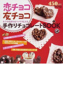 恋チョコ友チョコ女子の気持ちをハッキリ伝える手作りチョコレートBOOK