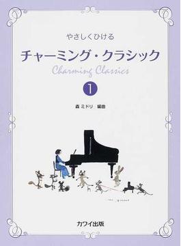やさしくひけるチャーミング・クラシック 1