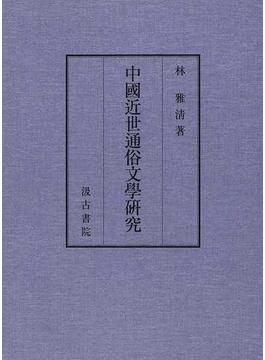 中國近世通俗文學研究