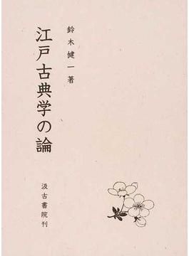 江戸古典学の論