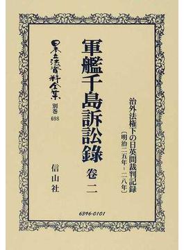 日本立法資料全集 復刻版 別巻698 軍艦千島訴訟録 卷2