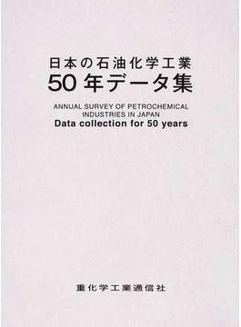 日本の石油化学工業50年データ集