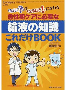 急性期ケアに必要な輸液の知識これだけBOOK 「なんで?」が「なるほど!」にかわる