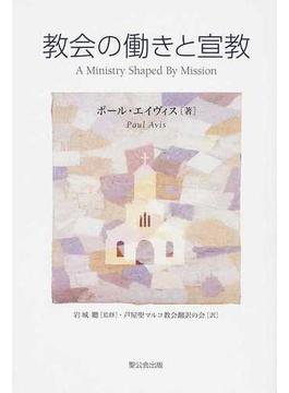 教会の働きと宣教