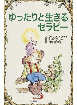 ゆったりと生きるセラピー(Elf-help books)