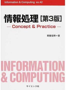 情報処理 Concept & Practice 第3版