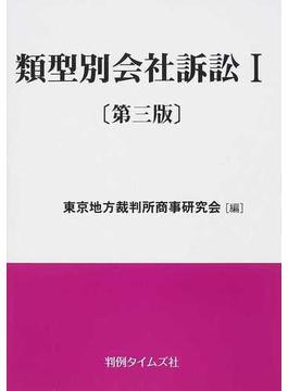 類型別会社訴訟 第3版 1