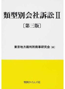類型別会社訴訟 第3版 2