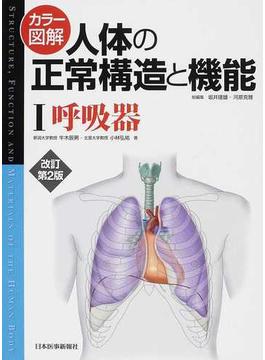 カラー図解人体の正常構造と機能 改訂第2版 1 呼吸器