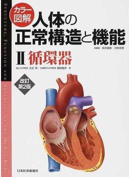 カラー図解人体の正常構造と機能 改訂第2版 2 循環器