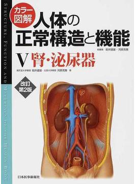 カラー図解人体の正常構造と機能 改訂第2版 5 腎・泌尿器