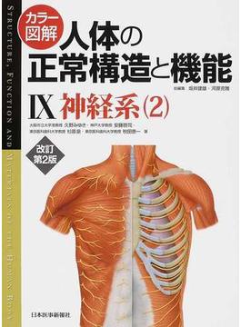 カラー図解人体の正常構造と機能 改訂第2版 9 神経系 2 末梢神経系の構造・自律神経機能・感覚系