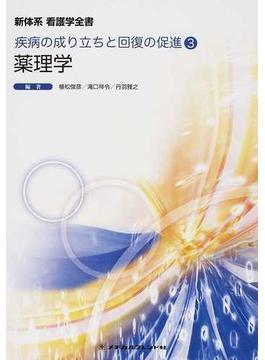 新体系看護学全書 第2版 5 疾病の成り立ちと回復の促進 3 薬理学
