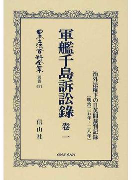 日本立法資料全集 復刻版 別巻697 軍艦千島訴訟録 卷1