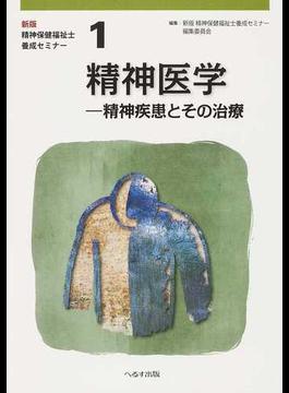 精神保健福祉士養成セミナー 新版 第1巻 精神医学