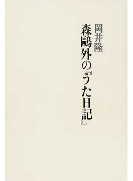 森鷗外の『うた日記』