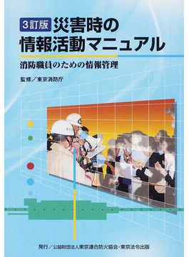 災害時の情報活動マニュアル 消防職員のための情報管理 3訂版