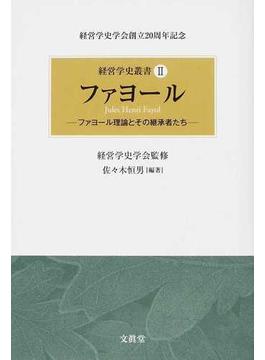 経営学史叢書 経営学史学会創立20周年記念 2 ファヨール