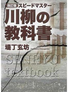川柳の教科書 スピードマスター 改訂版