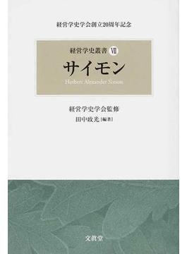 経営学史叢書 経営学史学会創立20周年記念 7 サイモン