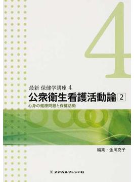 最新保健学講座 第3版 4 公衆衛生看護活動論 2 心身の健康問題と保健活動