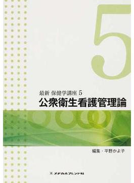 最新保健学講座 第3版 5 公衆衛生看護管理論